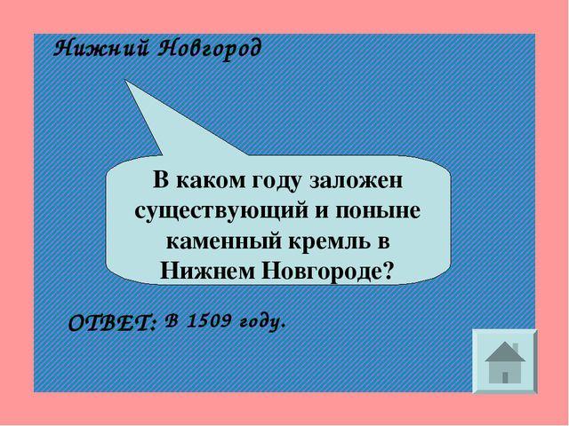 В каком году заложен существующий и поныне каменный кремль в Нижнем Новгороде...