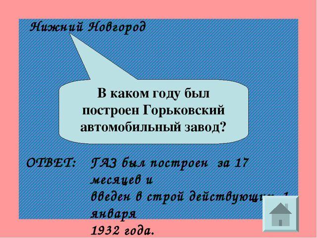 В каком году был построен Горьковский автомобильный завод? ОТВЕТ: ГАЗ был пос...