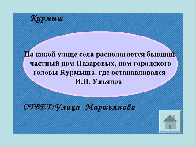 Курмыш На какой улице села располагается бывший частный дом Назаровых, дом го...