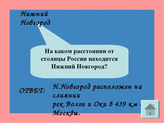 На каком расстоянии от столицы России находится Нижний Новгород? ОТВЕТ: Н.Нов...