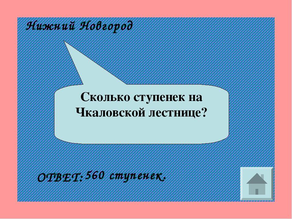 Сколько ступенек на Чкаловской лестнице? ОТВЕТ: 560 ступенек. Нижний Новгород