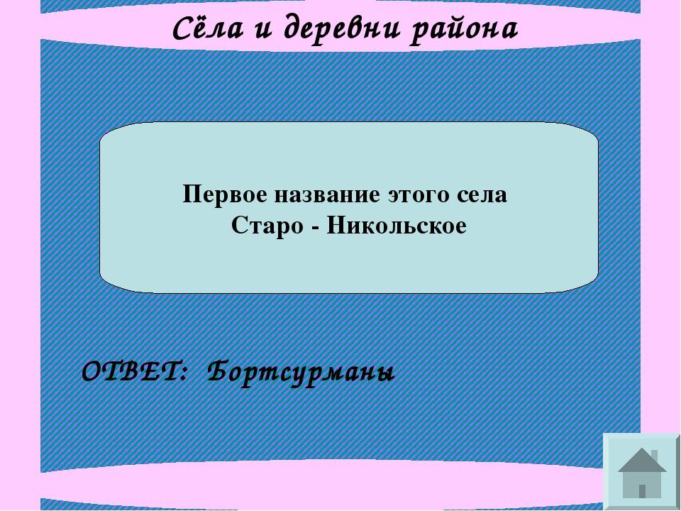 Сёла и деревни района Первое название этого села Старо - Никольское ОТВЕТ: Бо...