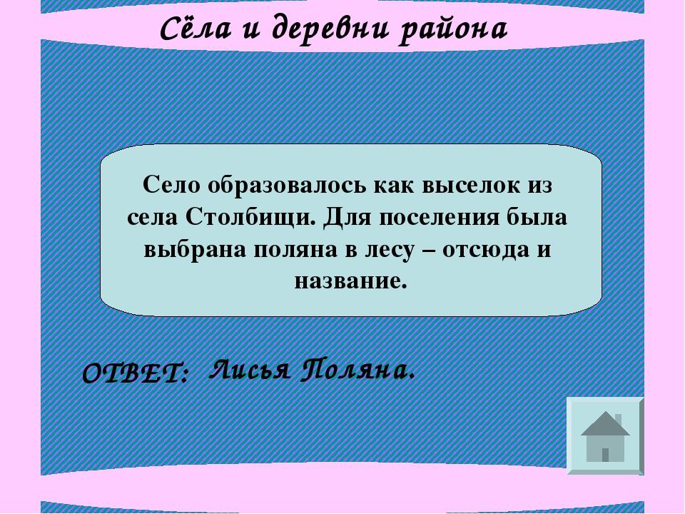 Сёла и деревни района Село образовалось как выселок из села Столбищи. Для пос...