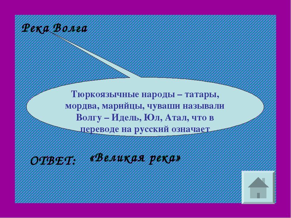 Река Волга Тюркоязычные народы – татары, мордва, марийцы, чуваши называли Вол...