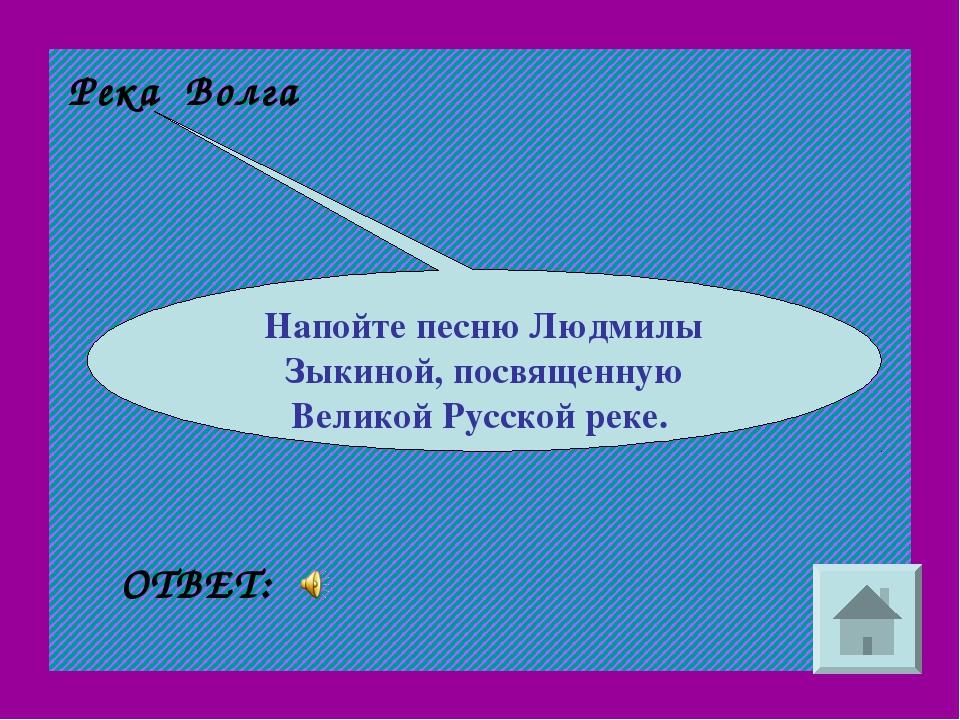 Река Волга Напойте песню Людмилы Зыкиной, посвященную Великой Русской реке. О...