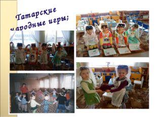 Татарские народные игры;
