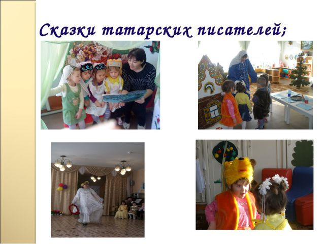 Cказки татарских писателей;