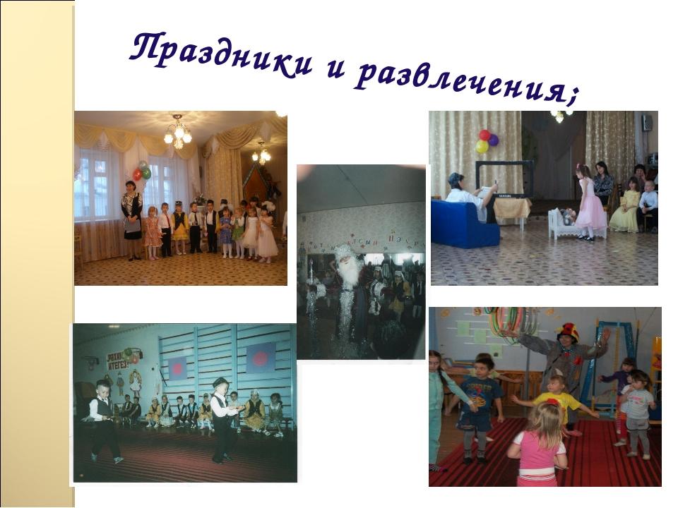 Праздники и развлечения;