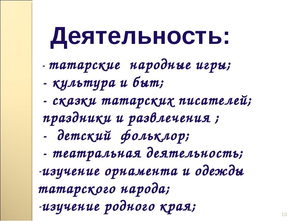 * Деятельность: - татарские народные игры; - культура и быт; - сказки татарск...