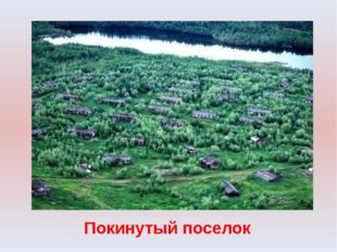 Покинутый поселок