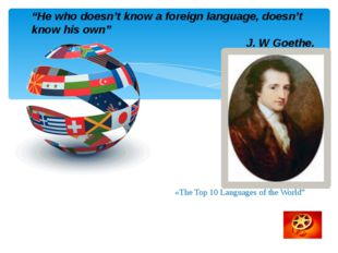 """""""He who doesn't know a foreign language, doesn't know his own"""" J. W Goethe. «"""