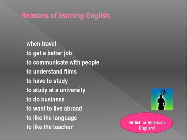 Why study english конспект урока 7 класс