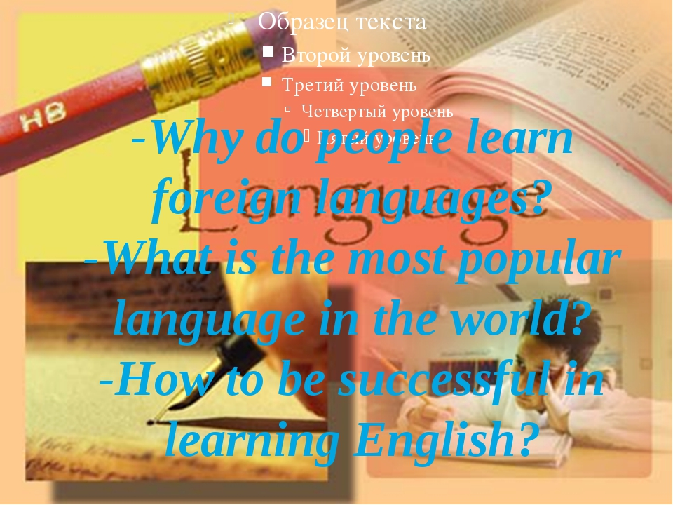 -Why do people learn foreign languages? -What is the most popular language in...