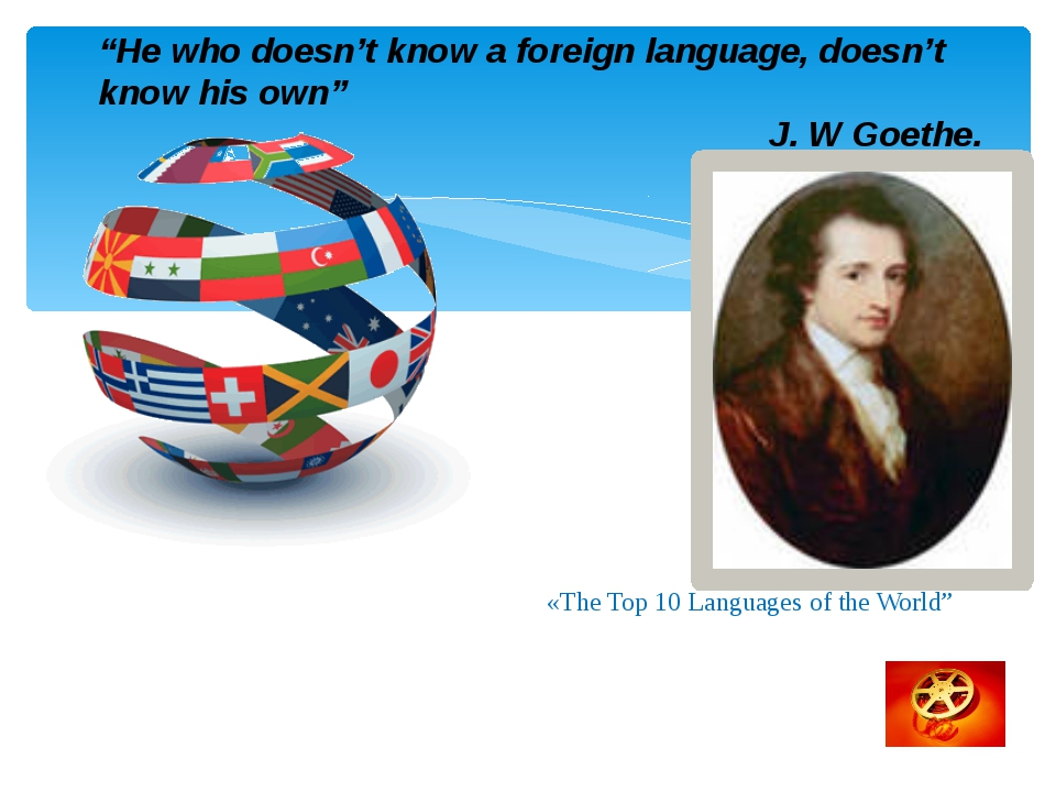 """""""He who doesn't know a foreign language, doesn't know his own"""" J. W Goethe. «..."""