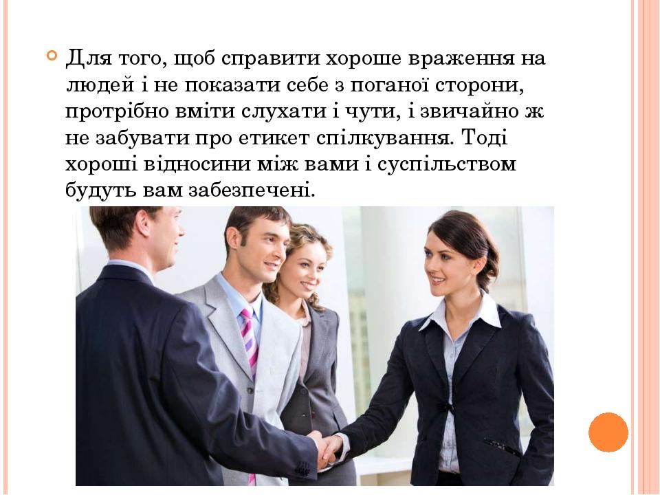 Для того, щоб справити хороше враження на людей і не показати себе з поганої...