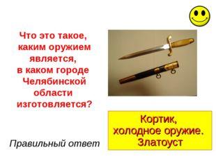 Кортик, холодное оружие. Златоуст Правильный ответ Что это такое, каким оружи