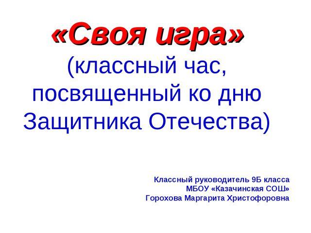 «Своя игра» (классный час, посвященный ко дню Защитника Отечества) Классный р...
