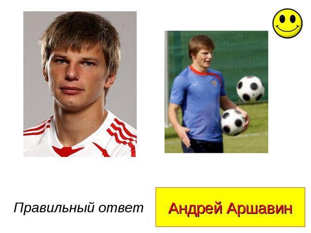 Андрей Аршавин Правильный ответ