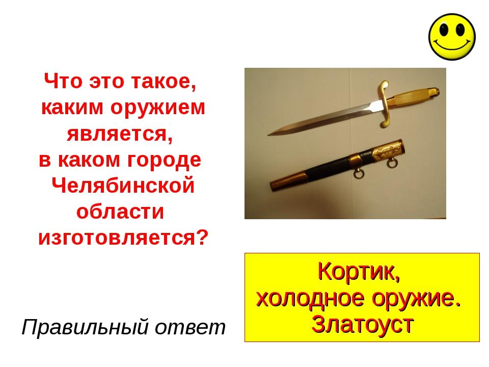 Кортик, холодное оружие. Златоуст Правильный ответ Что это такое, каким оружи...
