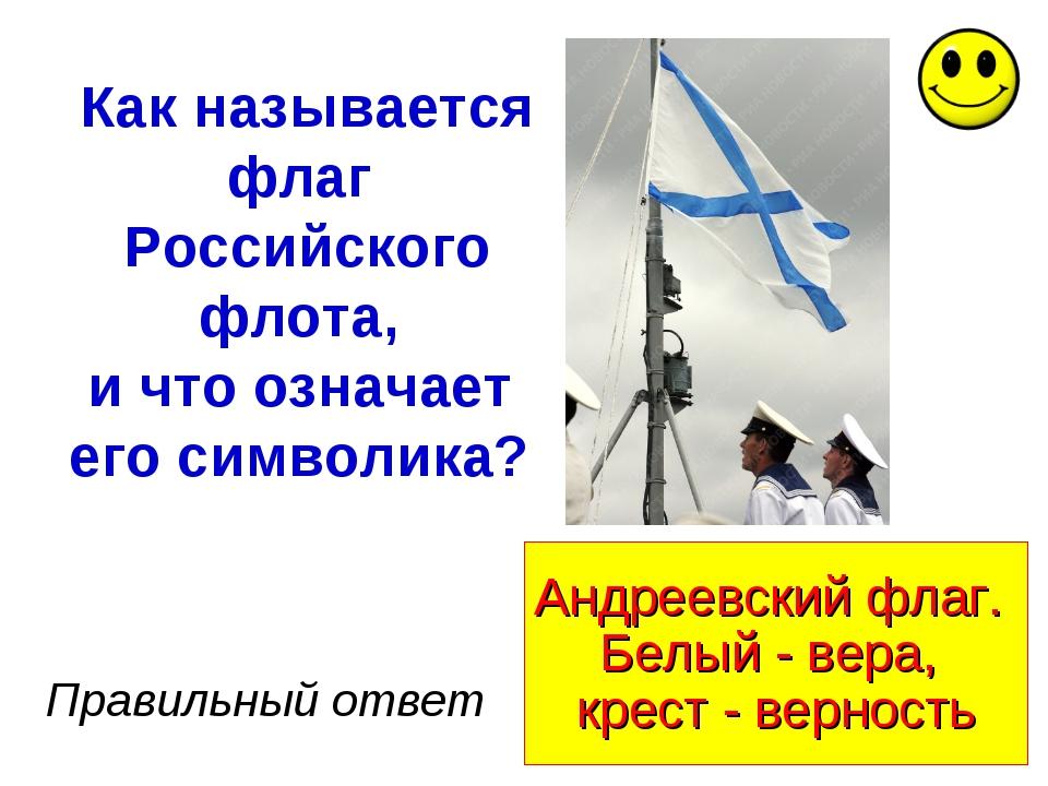 Андреевский флаг. Белый - вера, крест - верность Правильный ответ Как называе...