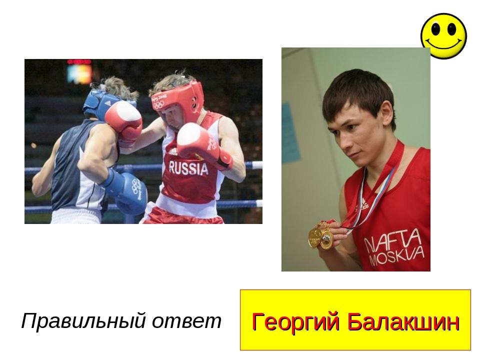 Георгий Балакшин Правильный ответ