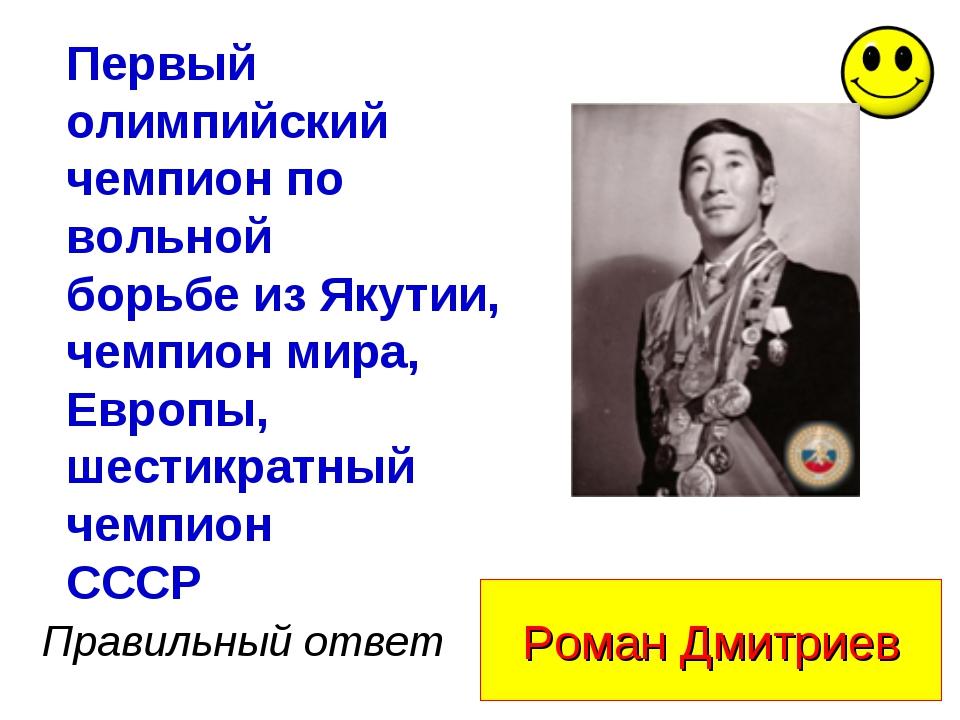 Роман Дмитриев Правильный ответ Первый олимпийский чемпион по вольной борьбе...