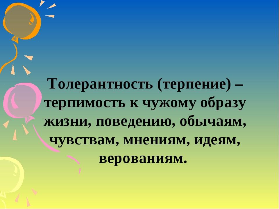 Толерантность (терпение) – терпимость к чужому образу жизни, поведению, обыча...