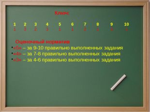 Ключ: 1 2 3 4 5 6 7 8 9 10 1 3 2 3 1 1 2 1 3 1 Оценочный норматив «5» – за 9