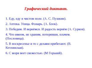 Графический диктант. 1. Еду, еду в чистом поле. (А. С. Пушкин). 2. Аптека. Ул