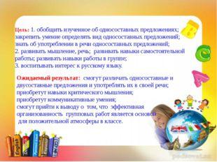Цель: 1. обобщить изученное об односоставных предложениях; закрепить умение о