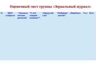 """Оценочный лист группы «Зеркальный журнал» № ФИО учащихся """"Лингвистическая ра"""