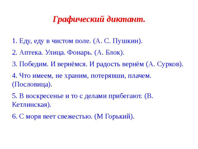 Графический диктант. 1. Еду, еду в чистом поле. (А. С. Пушкин). 2. Аптека. Ул...