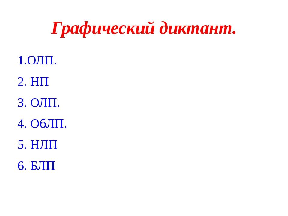 Графический диктант. 1.ОЛП. 2. НП 3. ОЛП. 4. ОбЛП. 5. НЛП 6. БЛП