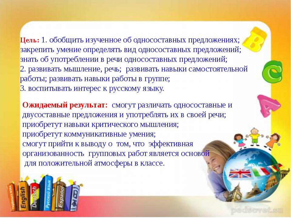 Цель: 1. обобщить изученное об односоставных предложениях; закрепить умение о...