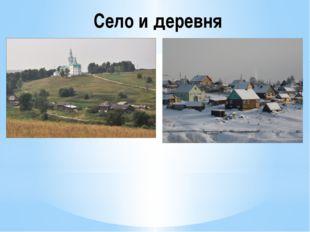 Село и деревня