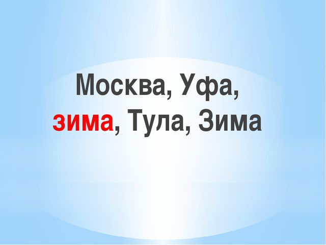 Москва, Уфа, зима, Тула, Зима