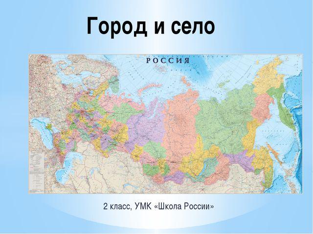 2 класс, УМК «Школа России» Город и село