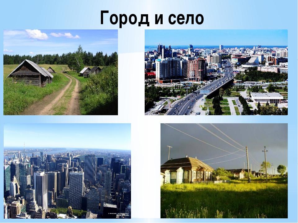 в картинках село и город