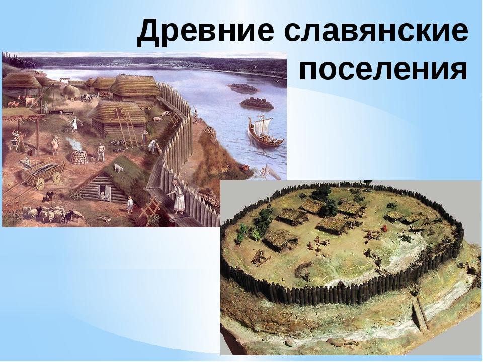 Древние славянские поселения