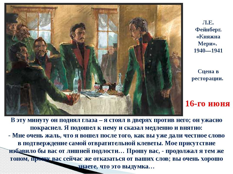 герои нашего времени мэри в сокращении Семеновский район