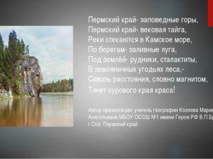 Пермский край- заповедные горы, Пермский край- вековая тайга, Реки стекаются