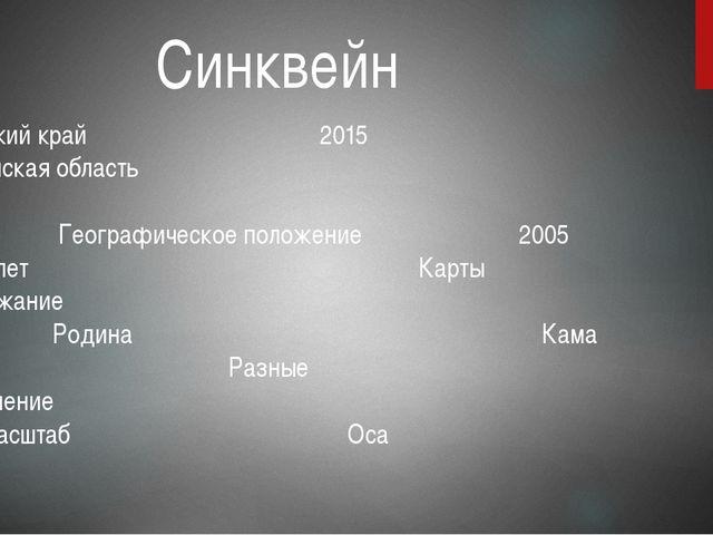 Синквейн Пермский край 2015 Пермская область Географическое положение 2005 10...