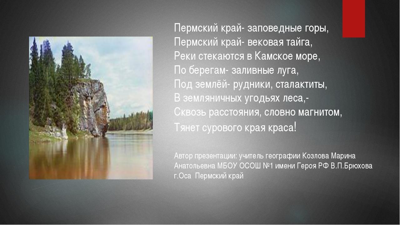 Пермский край- заповедные горы, Пермский край- вековая тайга, Реки стекаются...