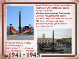 8 мая 1985 году к 40-летию победы в Великой Отечественной войне был установле