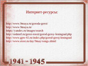 http://www.9maya.ru/goroda-geroi/ http://www.9maya.ru/ https://yandex.ru/ima
