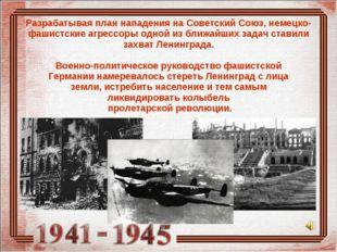 Разрабатывая план нападения на Советский Союз, немецко-фашистские агрессоры о