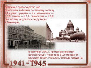 Враг имел превосходство над советскими войсками по личному составу в 2,4 раза