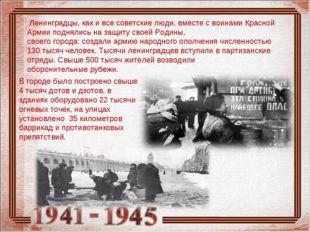 Ленинградцы, как и все советские люди, вместе с воинами Красной Армии поднял