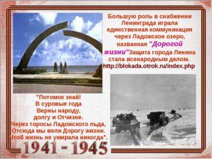 Большую роль в снабжении Ленинграда играла единственная коммуникация через Ла