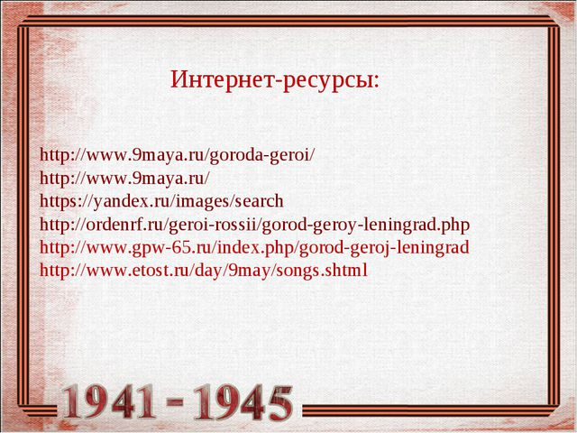 http://www.9maya.ru/goroda-geroi/ http://www.9maya.ru/ https://yandex.ru/ima...